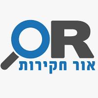 אור חקירות- יהודה ראובני - משרד חקירות פרטיות