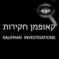 קאופמן חקירות - משרד חקירות פרטיות