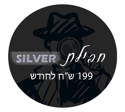 חבילת SILVER