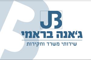 JB חקירות- משרד חקירות פרטיות