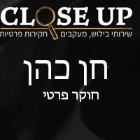 חן כהן- Close up - משרד חקירות פרטיות
