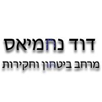 דוד נחמיאס- מרחב ביטחון וחקירות