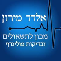 אלדד מירון- מכון לתשאולים ובדיקות פוליגרף